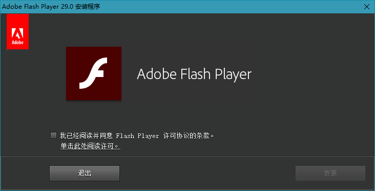 Adobe Flash Player 29.0.0.113官方正式版 第1张