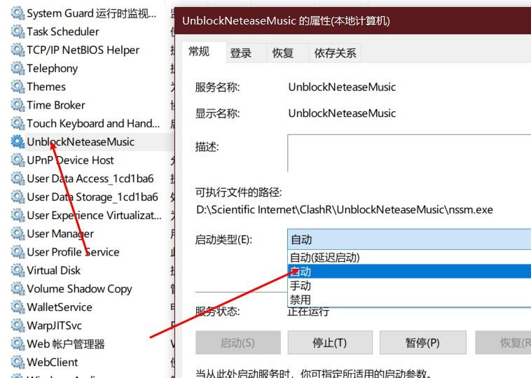 利用UnblockNeteaseMusic解锁PC端网易云音乐灰色歌曲 第5张