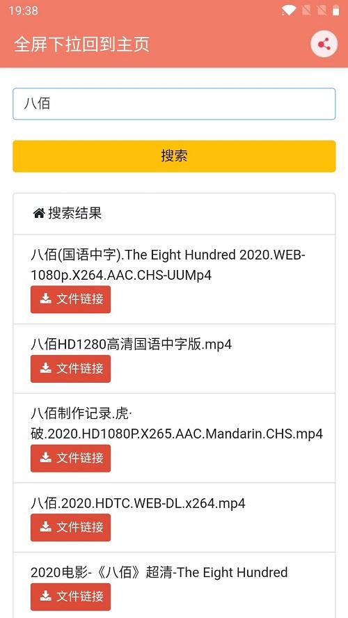 悟空磁力搜索2.4.0直装VIP版 第4张