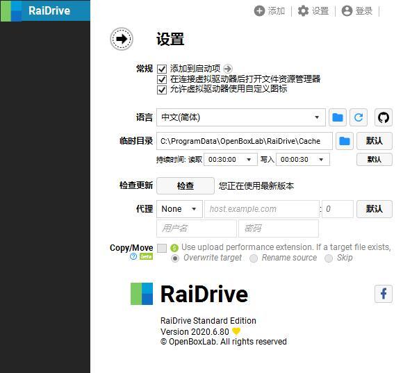 RaiDrive 2020.6.80无广告版,网盘映射为本地磁盘工具 第2张